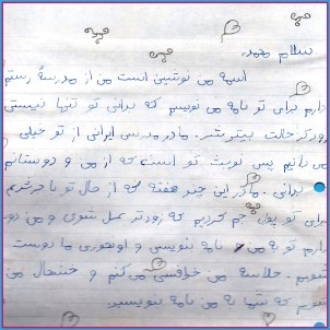 Hello Mohammad, my name is Noshin. I am writing this letter from school. We all know who you are and now you will know who we are and please send us a letter.