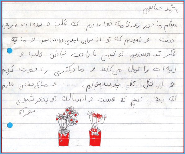 Hello, we read in the newspaper you are having problems with your heart and lung. I hope you get better.--Mohammad
