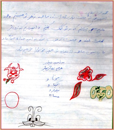 Dear Mohammad, I wish you are getting better. We are all thinking about you and want you to get better.-- Mona, Anahita, Nilofar and Mahsa