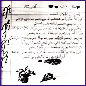 My name is Nilofar. I am 9 years old and I am studying at Rostam School. My teacher talked about you and I want to help you. I have 10 pounds for you and I hope you get better and we can see you soon.