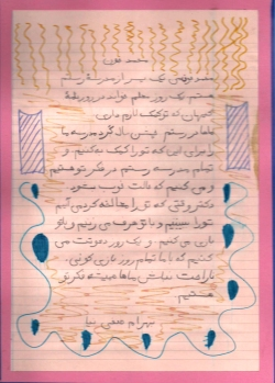 Dear Mohammad, I am a boy from Rostam School. My teacher read about you in the newspaper. All the kids at school are thinking about you and we wish you get better. After your operation, we will come talk and play with you. Don't be sad. We are always thinking about you. --Bahram Savinia