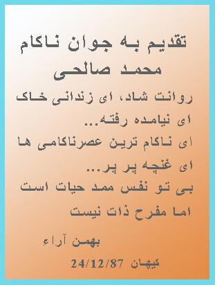 Poem written by Bahman after Mohammad death.